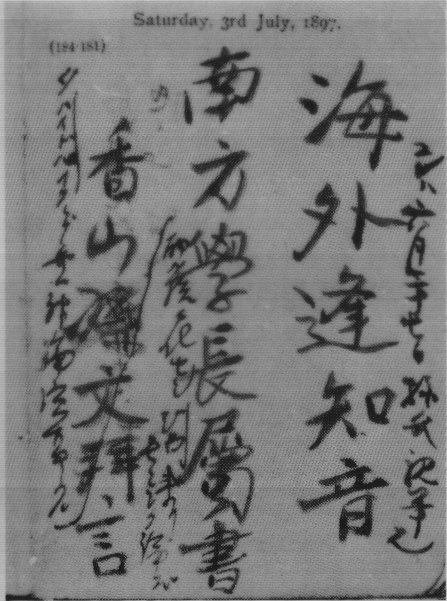 Sun Yat-sen's inscription to be presented to Minamikata Kumakusu 1897.png