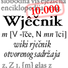 Wiktionary-logo-hr-10000.png