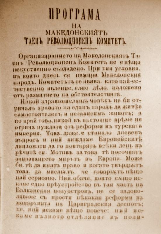 Програма на МТРК 1898 1.JPG