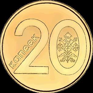 Belarusian ruble currency