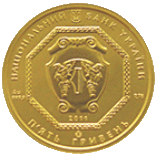 5-UAH-2011-gold-A.png