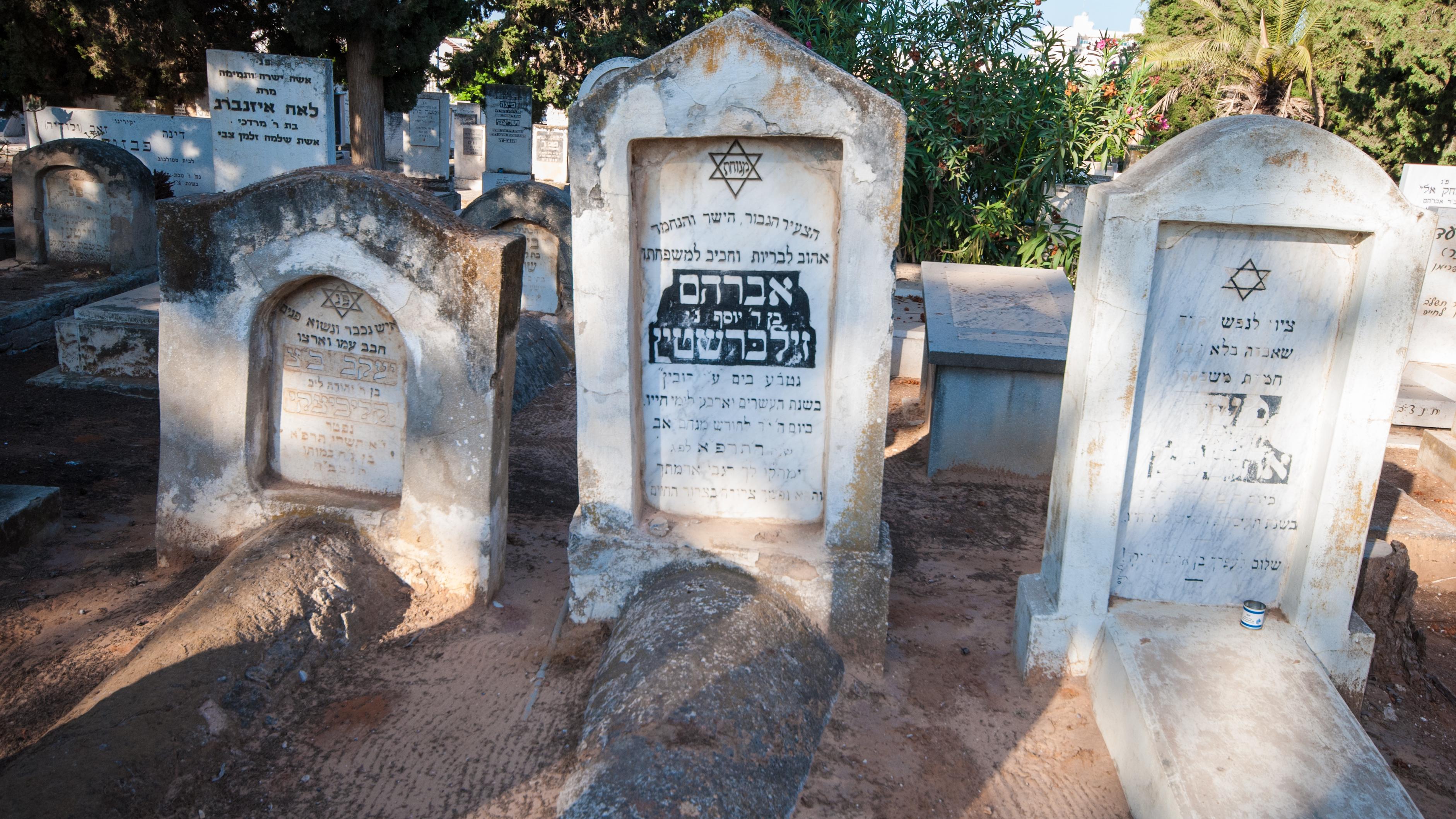 כולם חדשים File:Abraham Zilberstein's tombstone - Rehovot old cemetery קבר XF-11