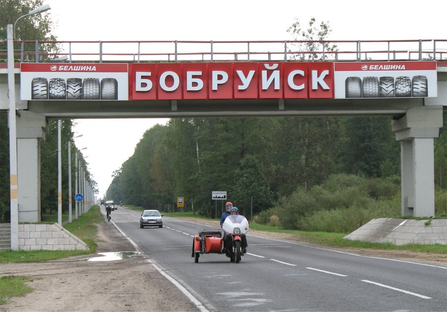File:Bobruisk city sign1 BY.jpg - Wikipedia, the free encyclopedia
