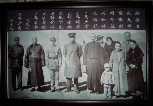 Fájl:Chiang Kaishek with Muslim General Ma Fushou.jpg