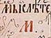 Elizaveta Bem's Azbuka - М detail 02.jpg