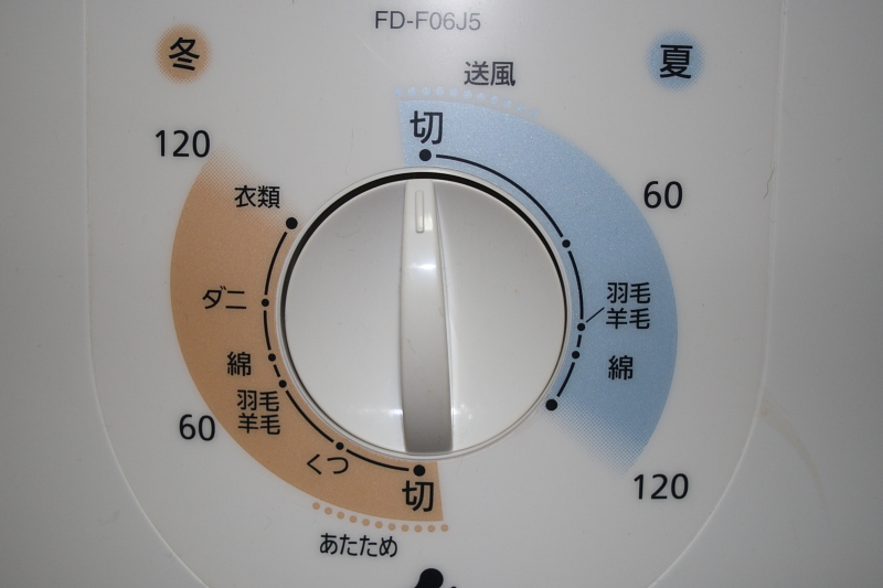 File Futon Dryer 2 Jpg