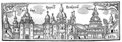 Kyjevo-Pečerśka lavra.png