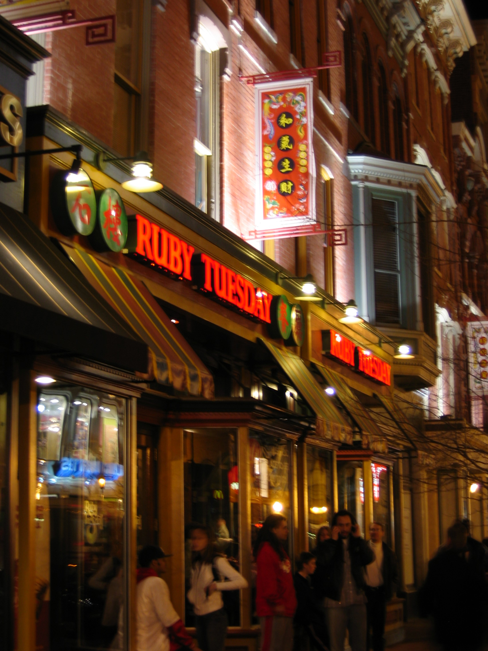 file ruby tuesday chinatown dc jpg wikimedia commons