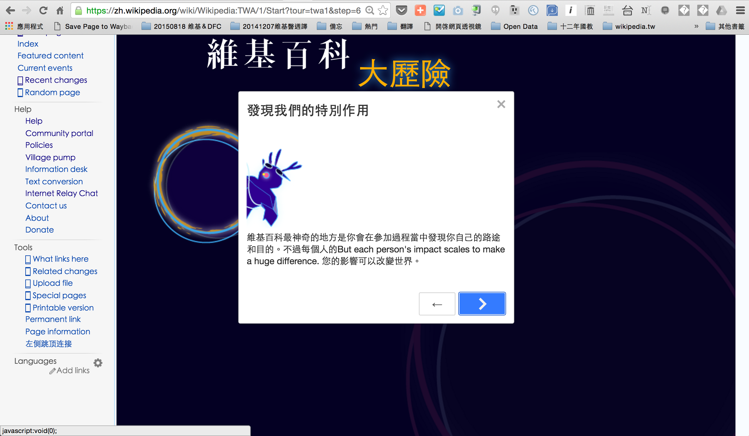 File:Screenshot of The Wikipedia Adventure in Chinese