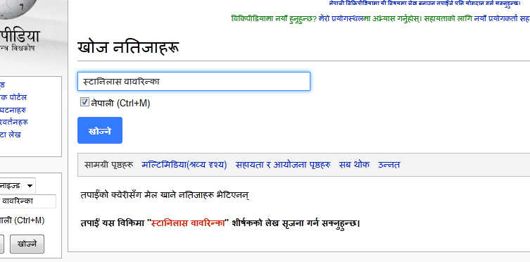 Screenshots of Nepali wikipedia 15.jpg