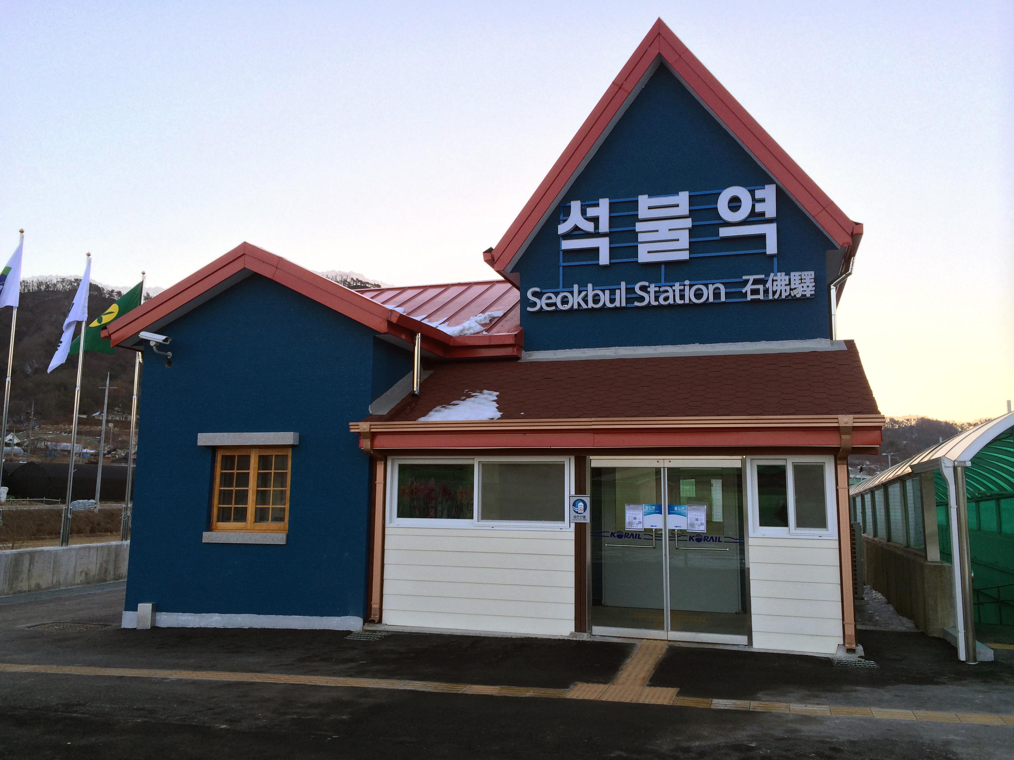 Seokbul Station 20140109 075929.jpg