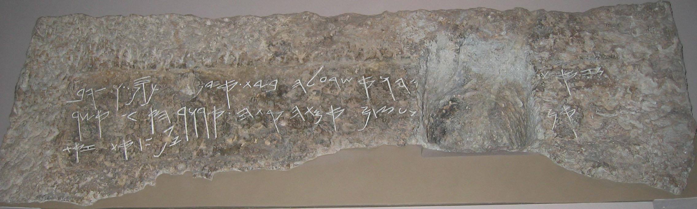 Shebna Inscription - British Museum