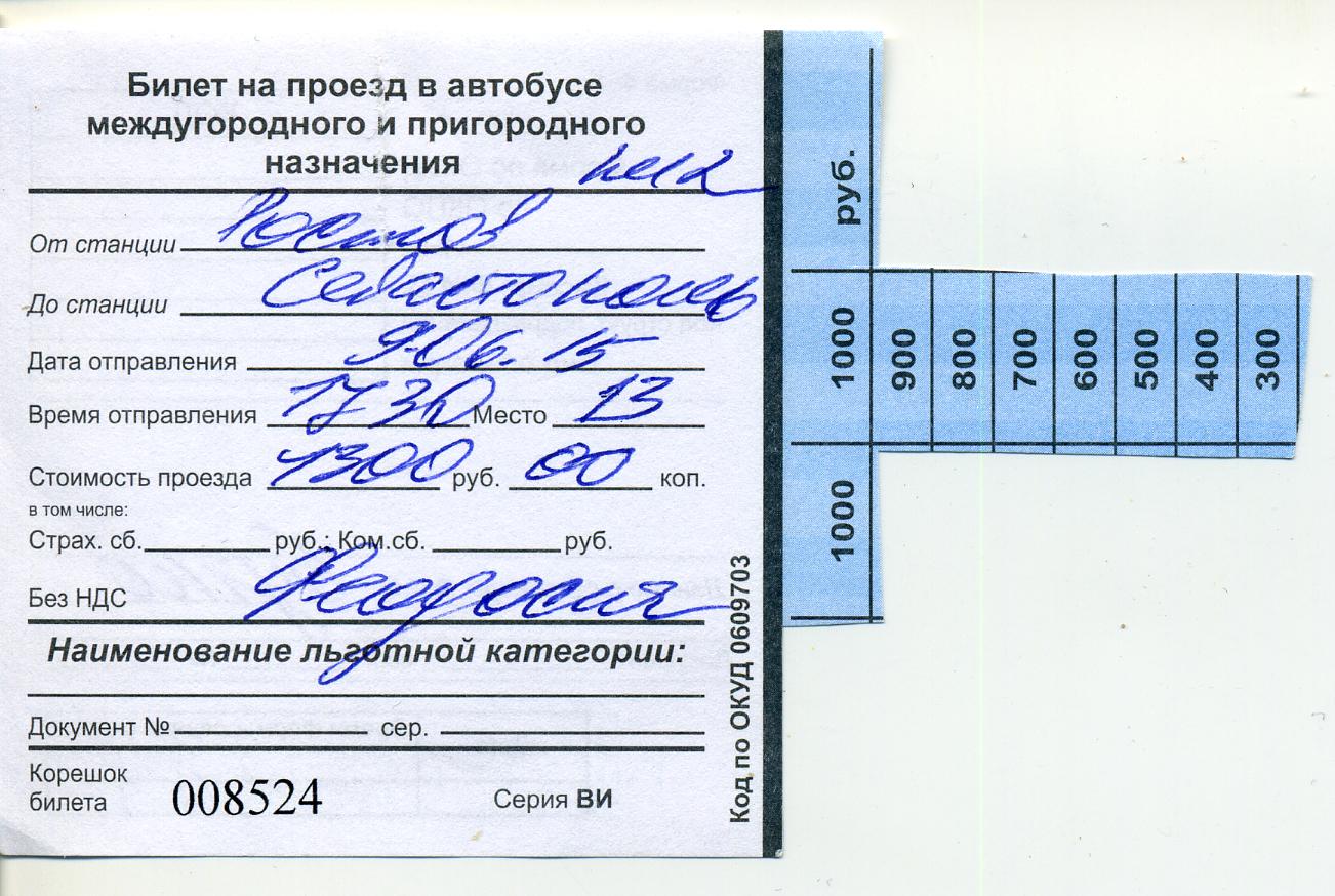 Образец билета на автобус межгород скачать