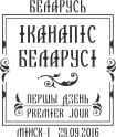 1154-1155 - special postmark.png
