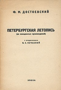 Chronicle of Peterburg.jpg
