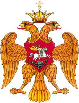 Герб России, середина XVI века