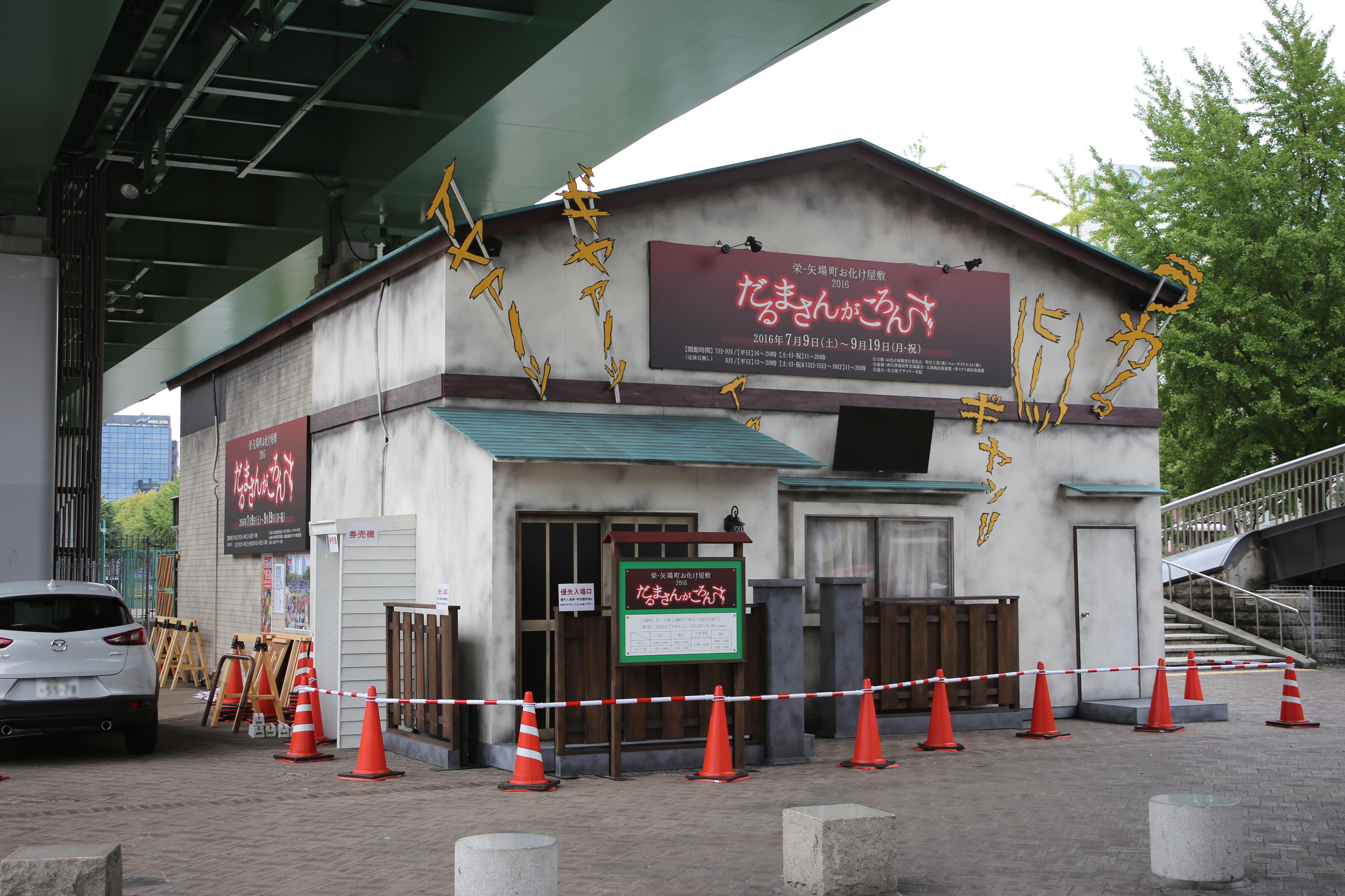 商店 大津 屋