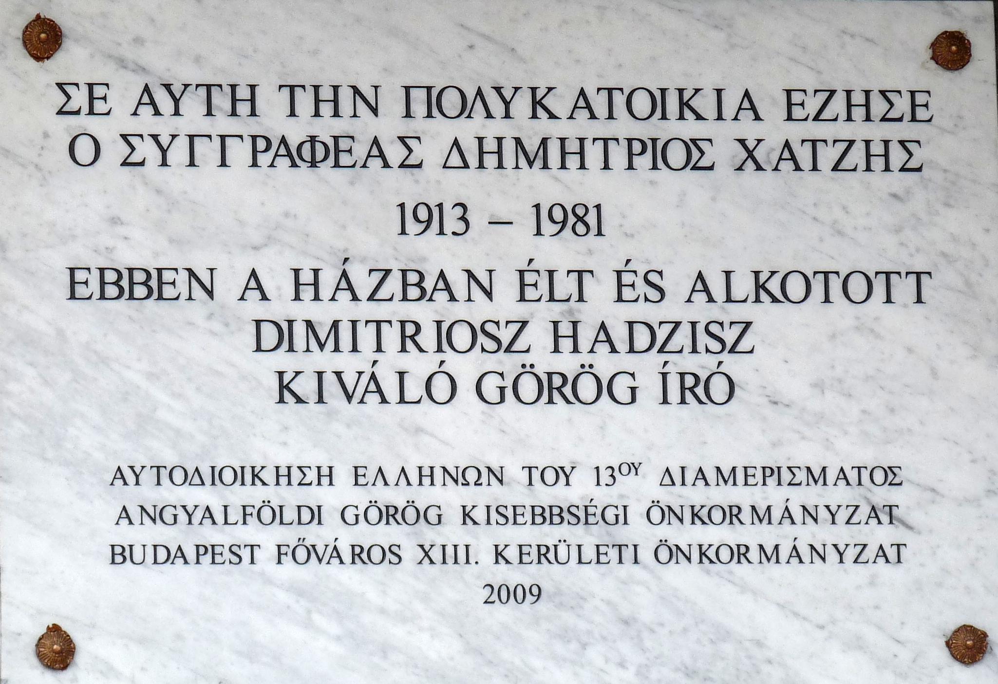 Dimitris Hatzis — Wikipédia