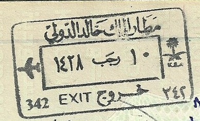 Islamic Calendar stamp issued at King Khalid airport (10 Rajab 1428 / 24 July 2007) King Khaled airport exit stamp.jpg