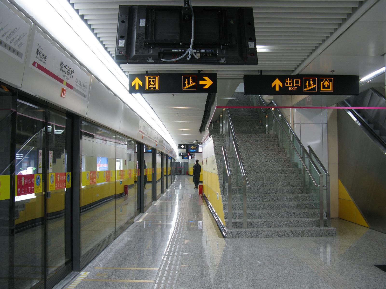 臨沂新村駅