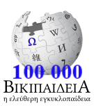 Proposed Greek Wikipedia 100000 articles1.png