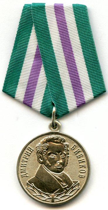 Медаль ФТС РФ Дмитрий Бибиков.jpg