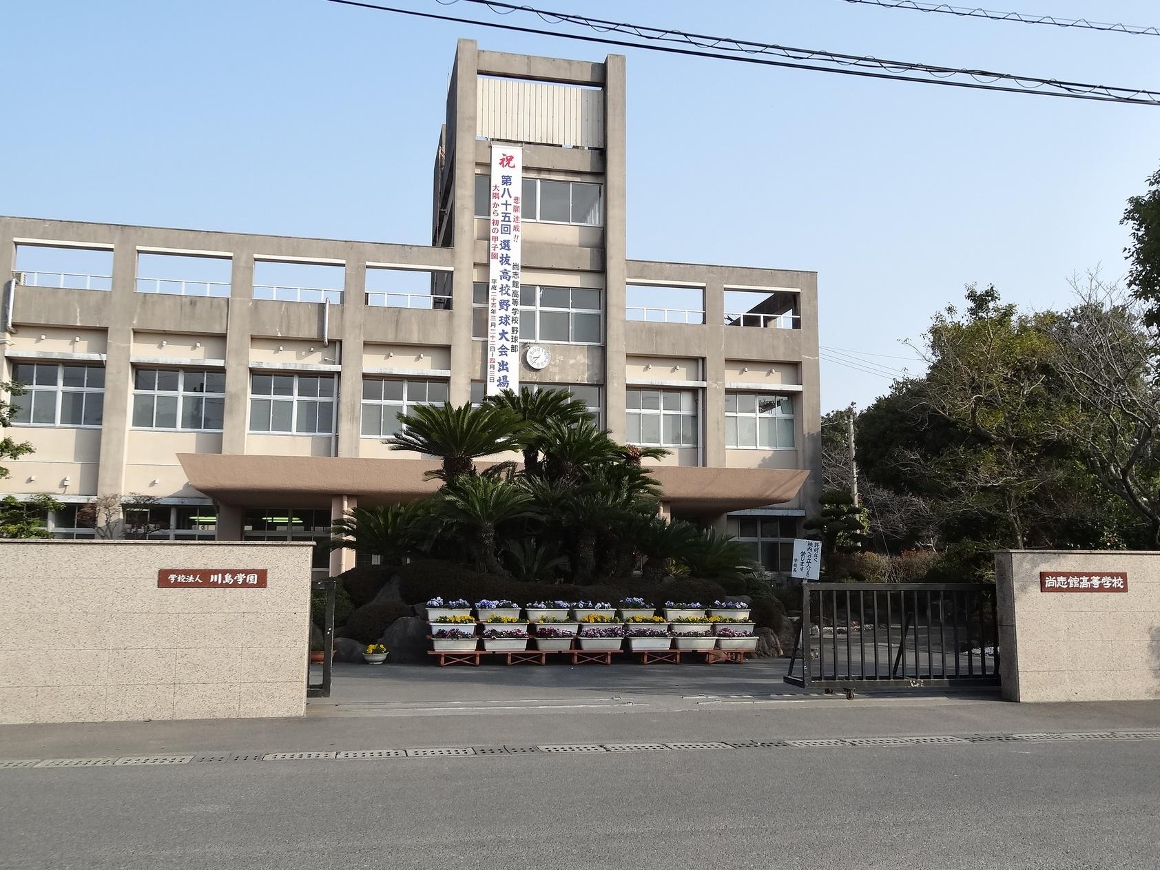 高校 尚志 館