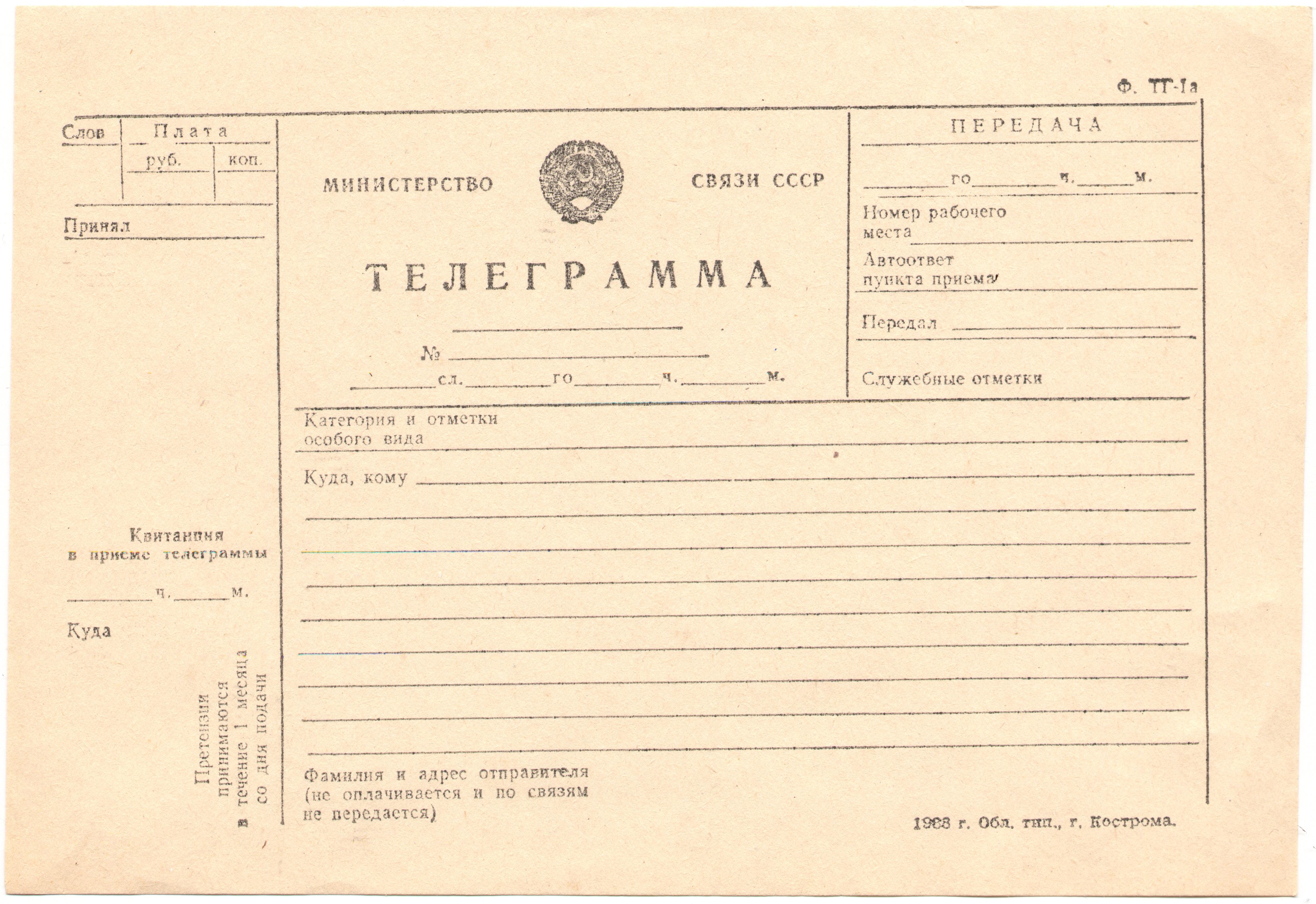 Бланк телеграммы почта россии скачать в word