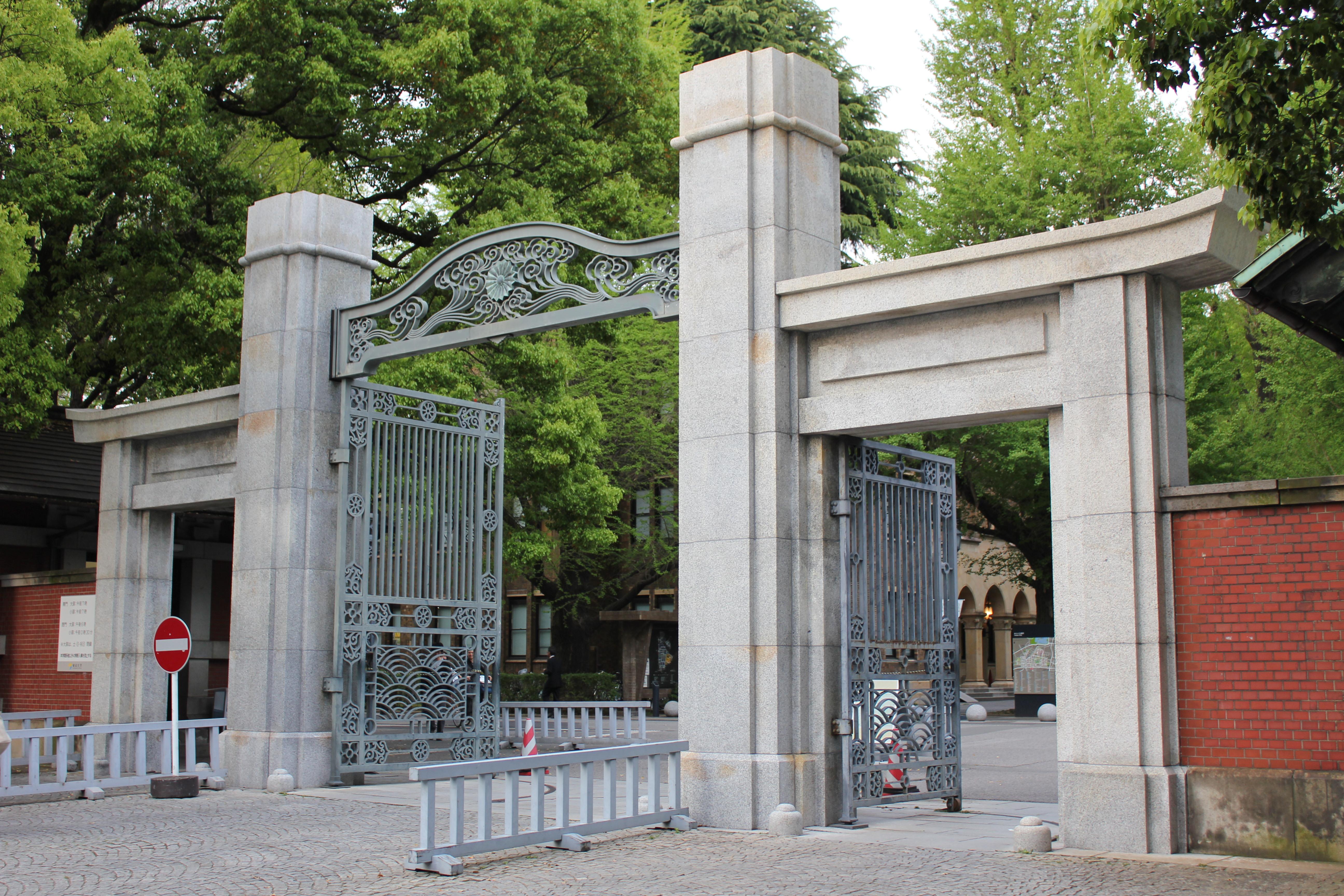 ... :University of Tokyo - Hongo campus main gate.JPG - Wikimedia Commons