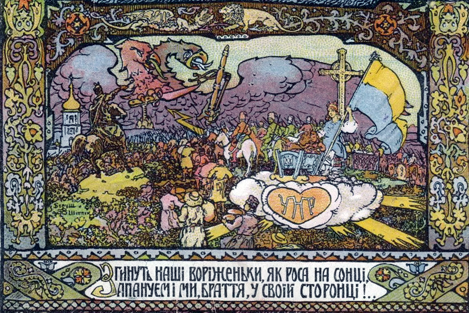 upr flag with blue top and yellow bottom flag ukrainian war of independence 1918