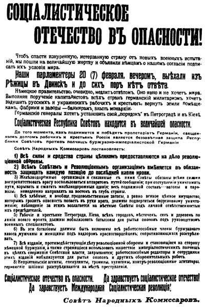 https://upload.wikimedia.org/wikipedia/commons/7/76/Dekret_otechestvo_v_opasnosti.jpg