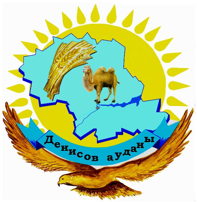 Картинки денисовка костанайская область