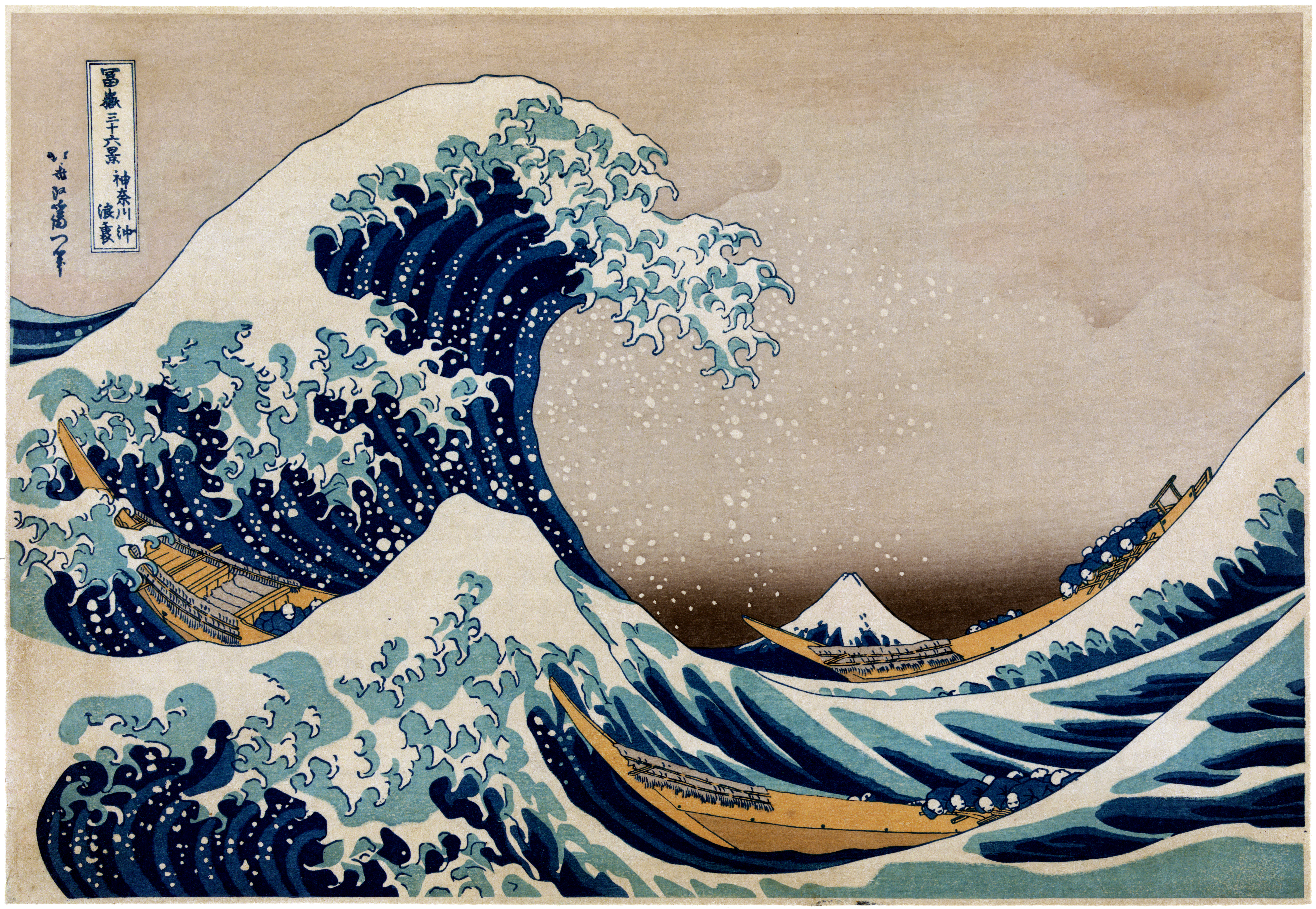 external image Flickr_-_%E2%80%A6trialsanderrors_-_Hokusai%2C_Under_the_great_wave_off_Kanagawa%2C_ca._1832.jpg