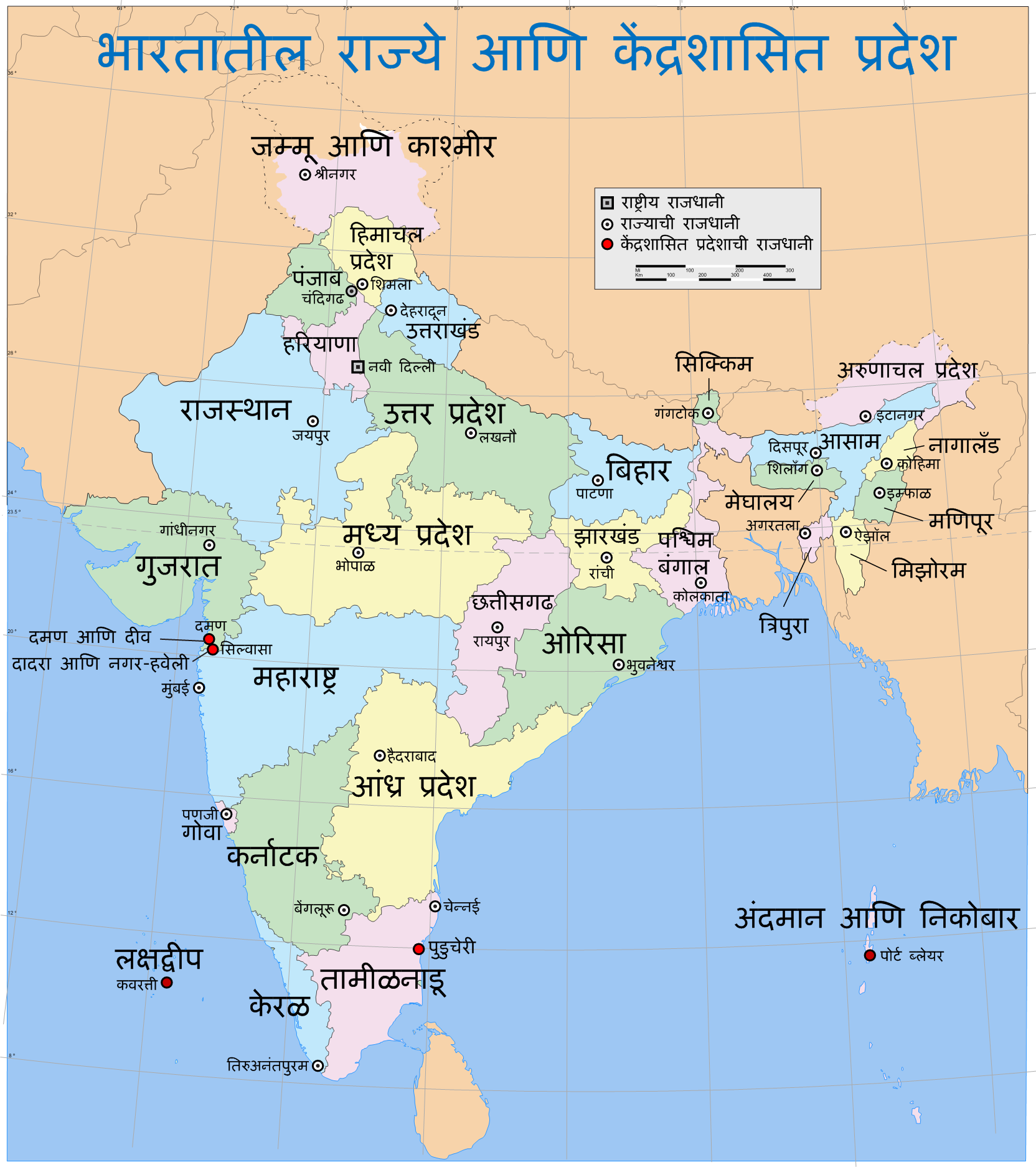 File:India states and union territories map mr.png ...