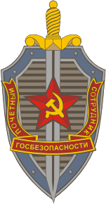 KGB 1957 honoured officer emblem.png