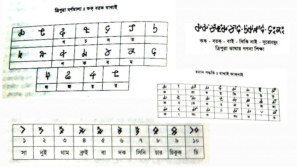 Kokborok script5.png