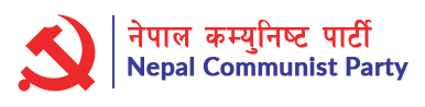 Nepal_Communist_Party_2018_logo.png