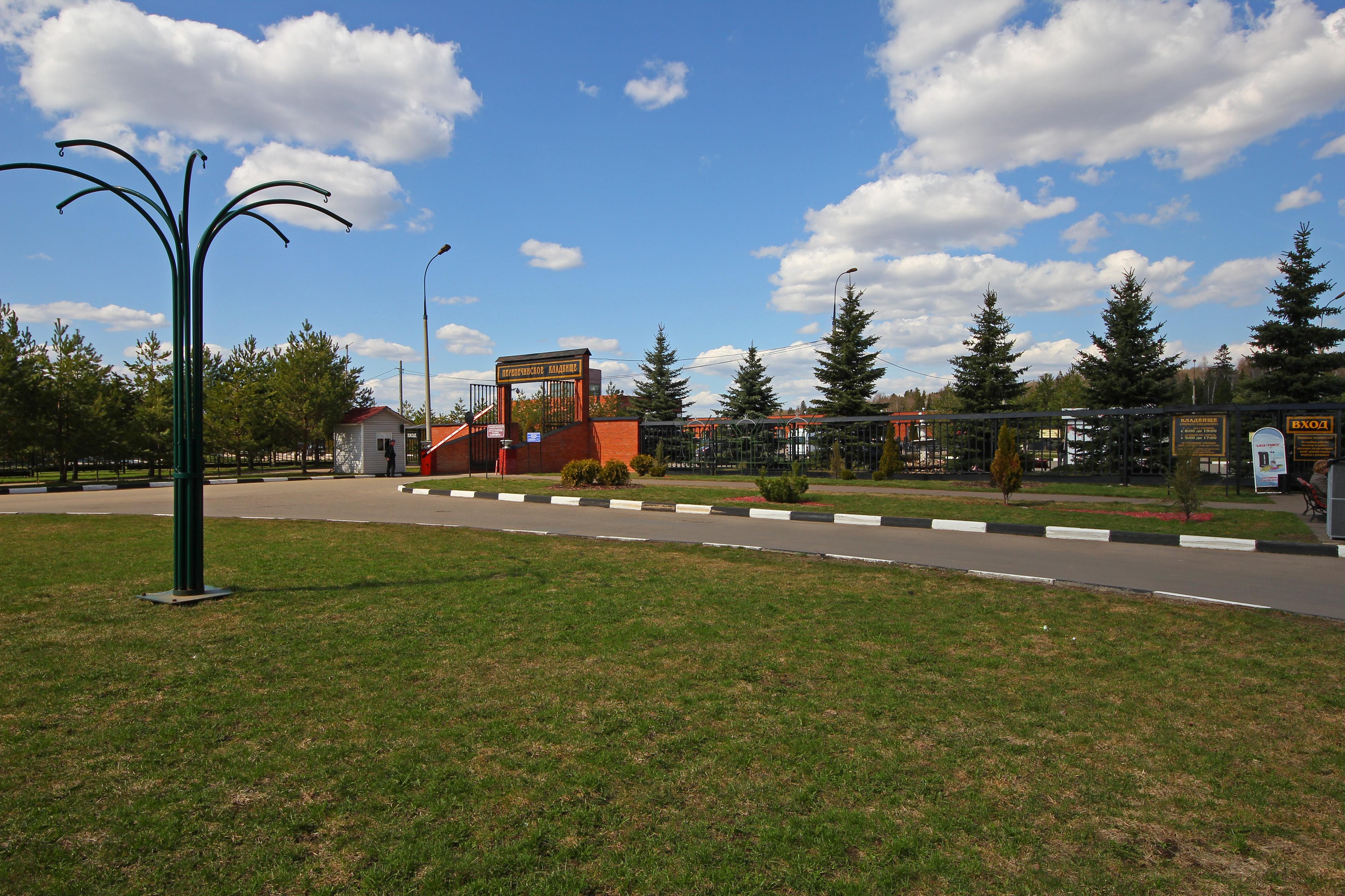 Кладбище перепечинское памятники цены на памятники рязань в премьере официальный сайт