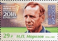Russia stamp 2016 № 2162.jpg