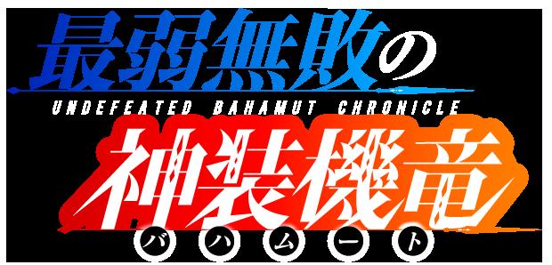 Saijaku_Muhai_no_Bahamut_logo.png