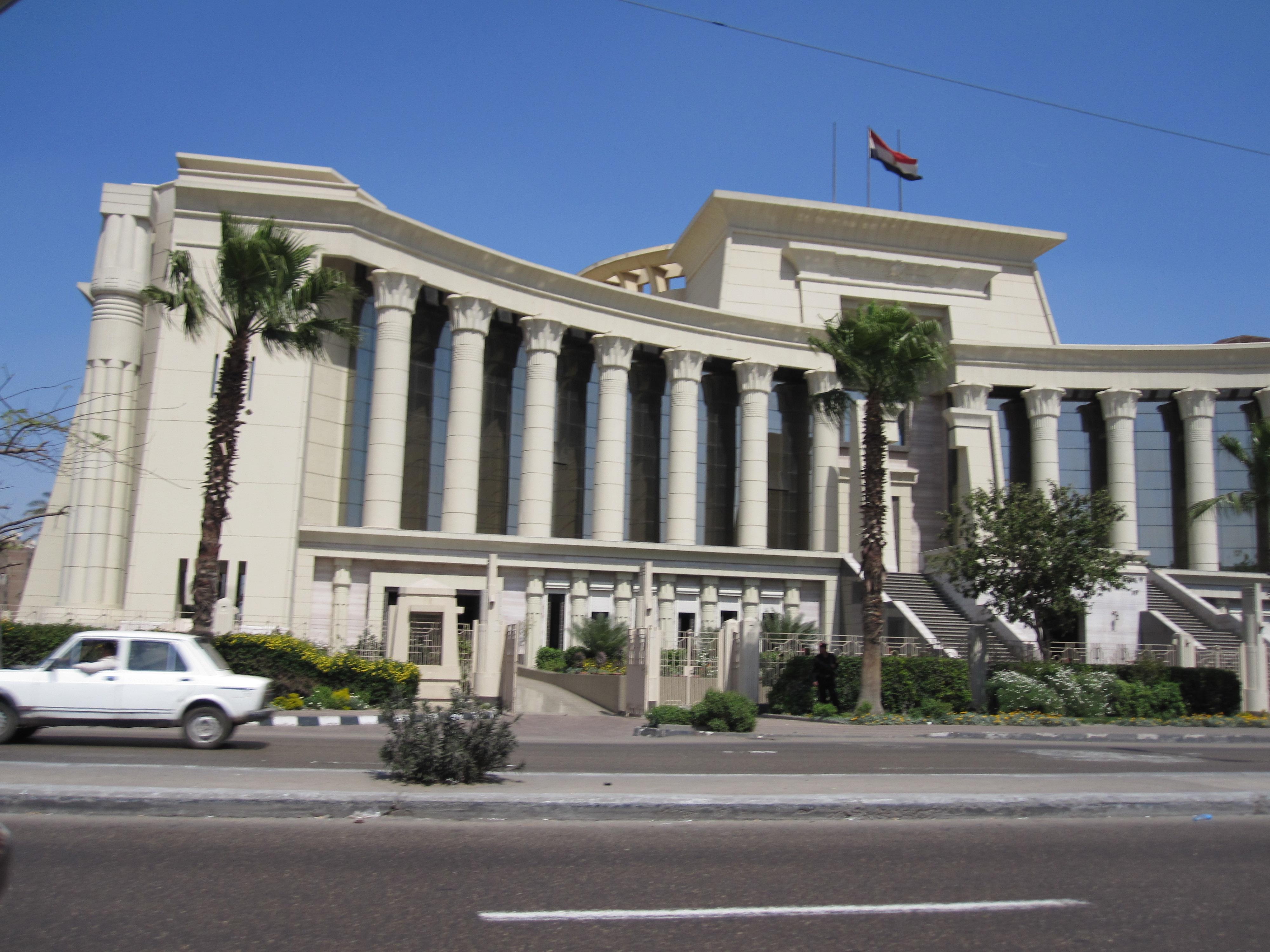 8206c1dbc تقع المحكمة الدستورية العليا المصرية بمنطقة المعادي