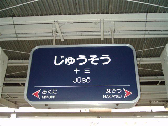 https://upload.wikimedia.org/wikipedia/commons/7/76/Zyusou_Sta_Name_Takaraduka_Line.JPG