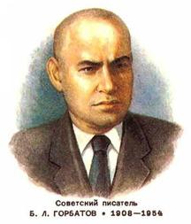 Горбатов Борис Леонтьевич (1908—1954).png