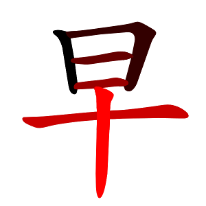 File:早-red.png File:早-red.png - Wikimedia Common