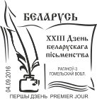 134 - special postmark.png