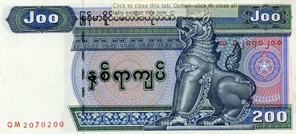 200ミャンマー チャット紙幣