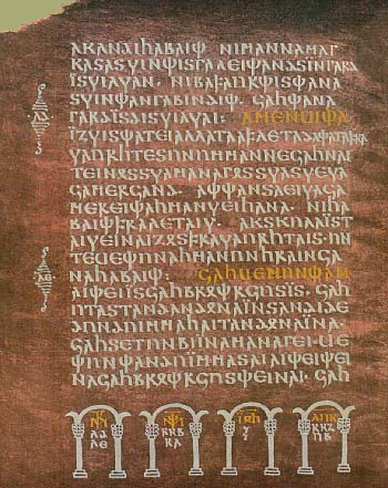 Page from the Codex Argenteus, a 6th-century illuminated manuscript of the Gothic Bible CodexArgenteus06.jpg