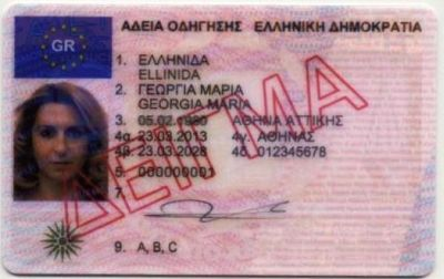 https://upload.wikimedia.org/wikipedia/commons/7/77/Hellenic_Driving_Licence.jpg