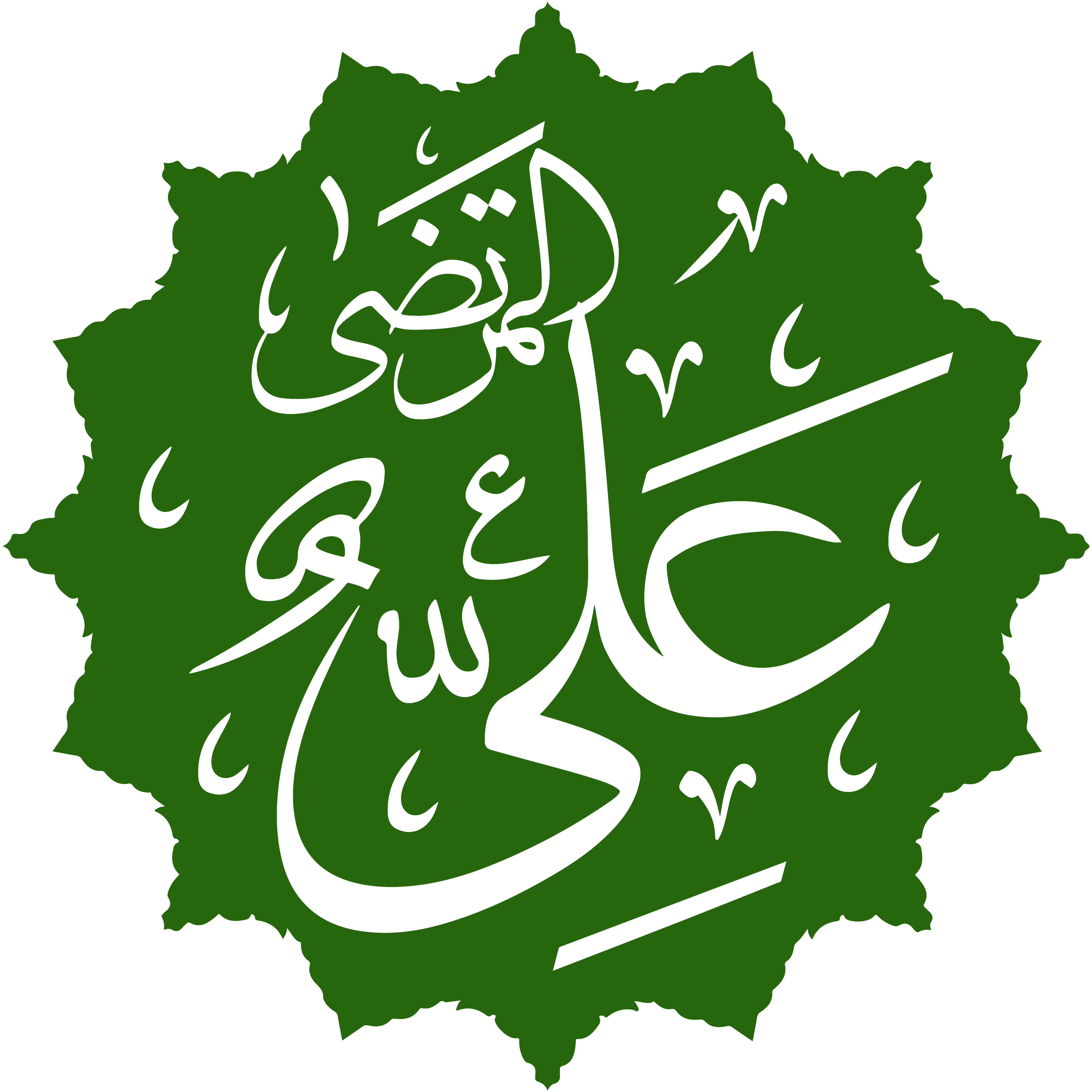File:Imam-ali-2 png - Wikimedia Commons