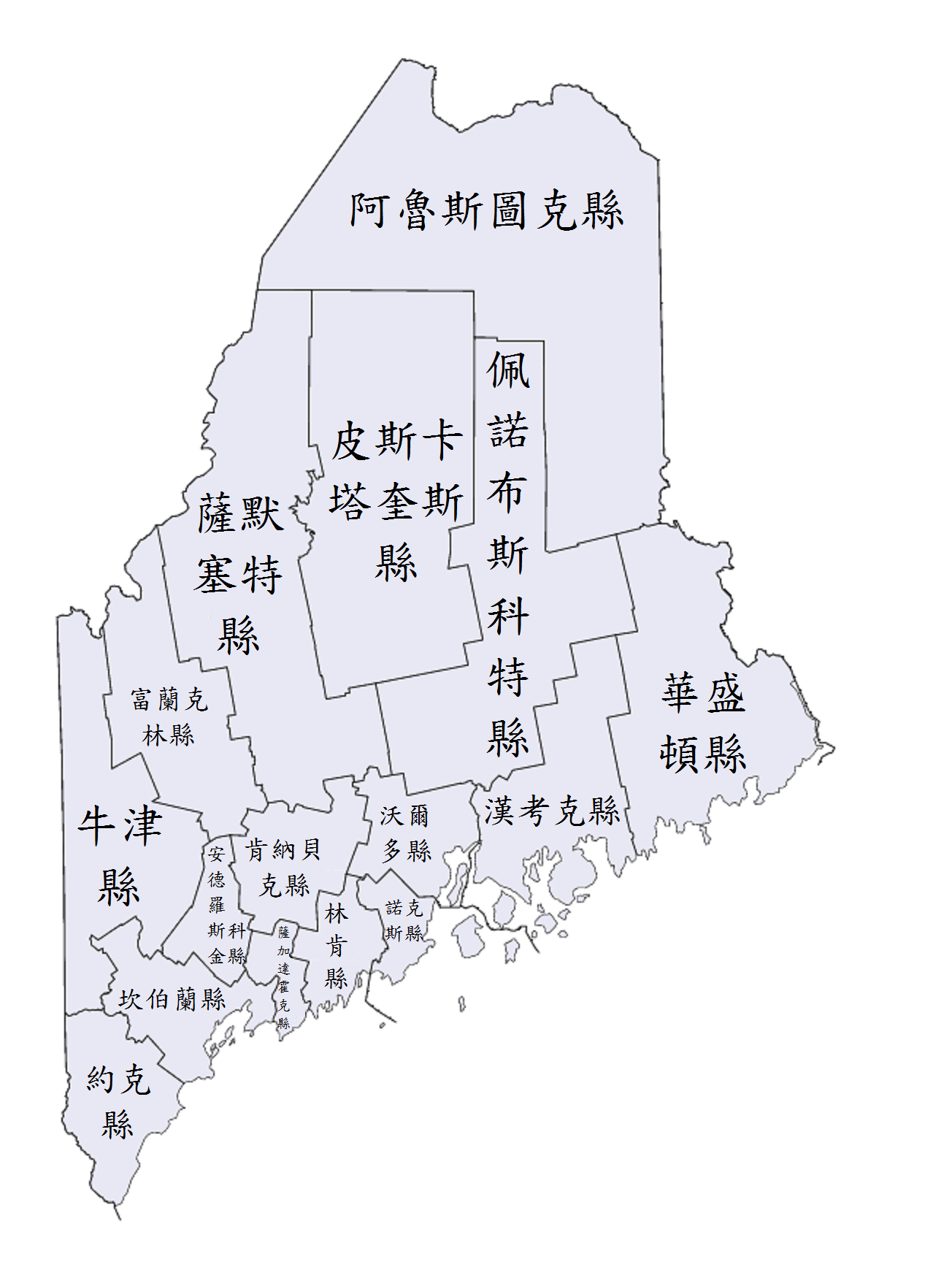 File:Maine-counties-map-hant.png - Wikimedia Commons